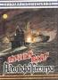 Личный враг Адольфа Гитлера Букинистическое издание Сохранность: Хорошая 1999 г Твердый переплет, 516 стр ISBN 5-89981-141-2 Тираж: 2000 экз Формат: 60x84/16 (143х205 мм) артикул 2884o.